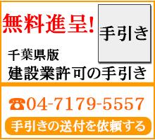 千葉県建設業許可の手引き無料送付