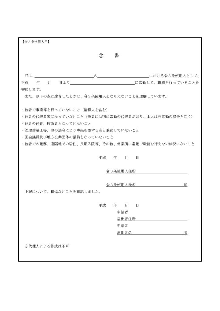 常勤専任の念書_ページ_3