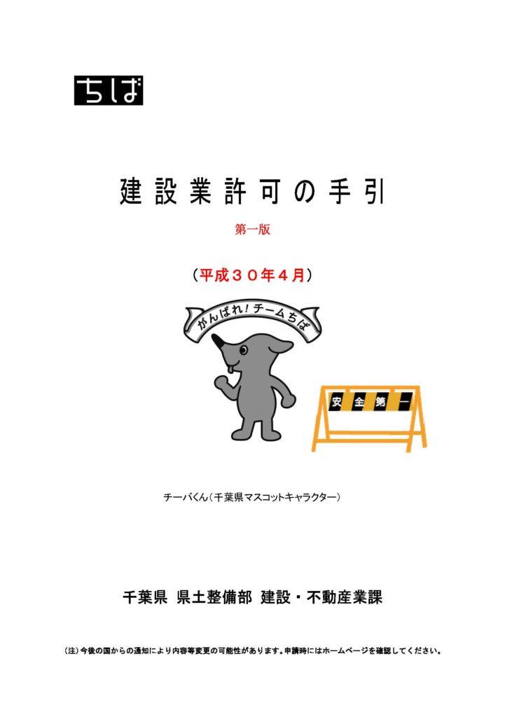 千葉県 建設業許可の手引きの画像